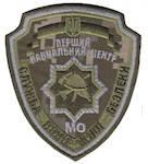 Шеврон Перший навчальний центр МО Служба пожежної безпеки, фото 2