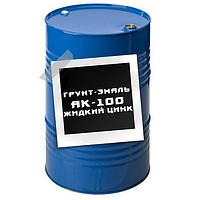 Грунт-эмаль АК-100 (Жидкий цинк)