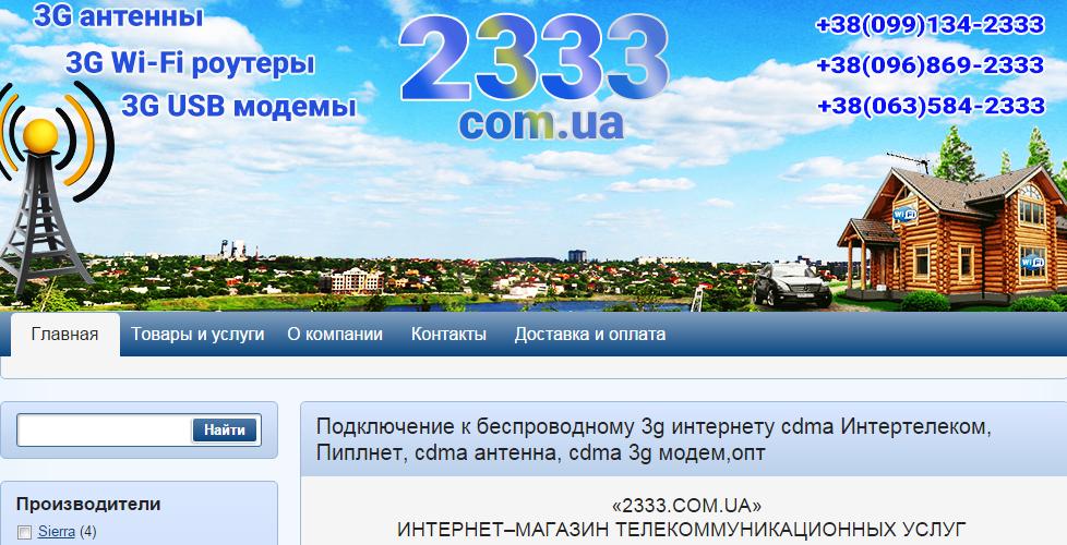 Дизайн и наполнение сайта 2333.com.ua