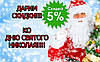 Ко Дню Святого Николая СКИДКИ -5 -10%!!! Только с 19 декабря по 23 декабря 2016! А ваши любимые найдут подарок под подушкой?