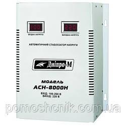 Стабилизатор напряжения Днипро-М АСН-8000Н