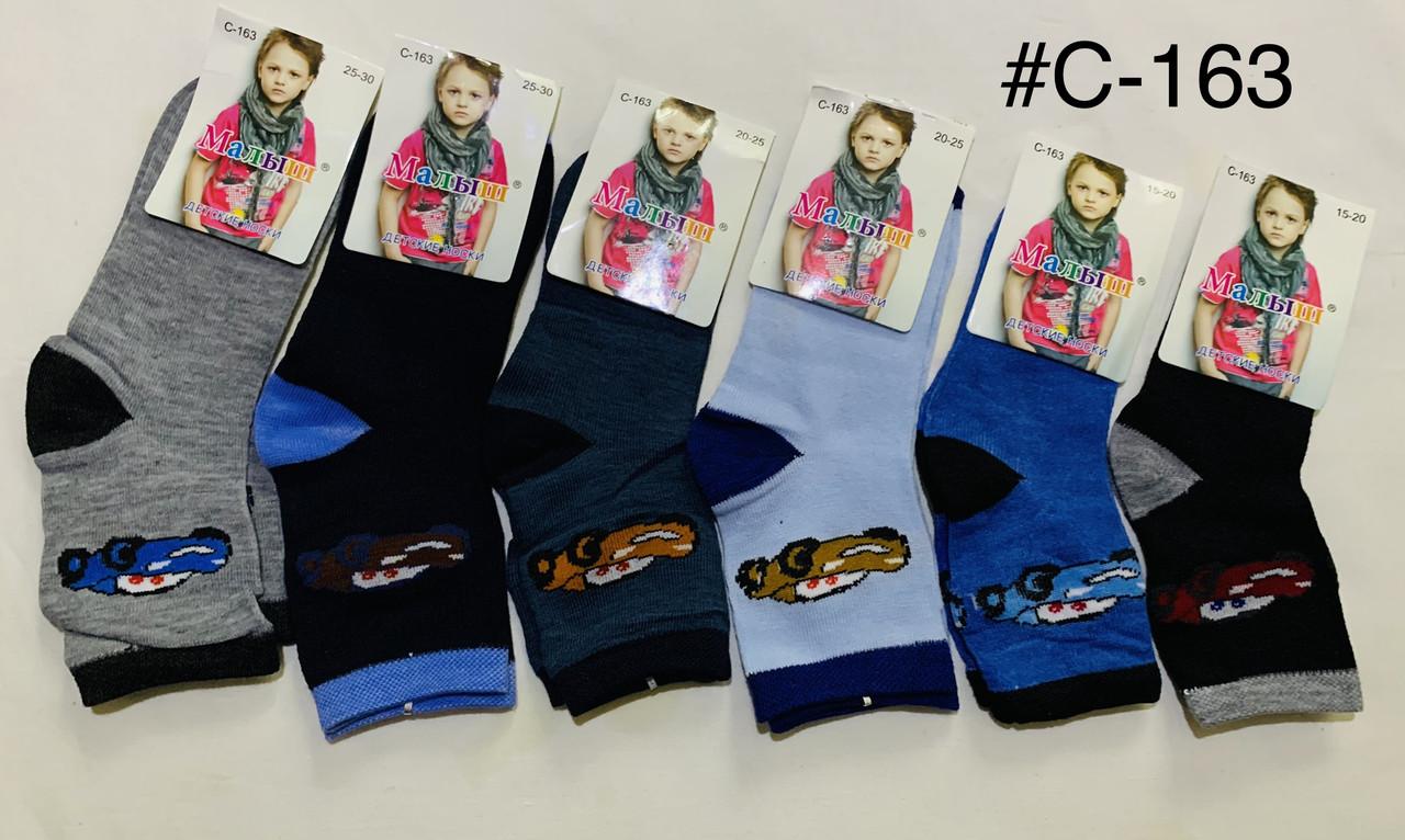 Шкарпетки на хлопчика