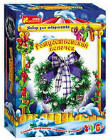 Набор Набор для творч. Рождественский венок 9011-01 Ranok Creative