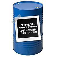 Эмаль химстойкая ЭП-255 (все цвета)