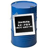 Эмаль ХС-75У (все цвета)