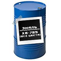 Эмаль перхлорвиниловая ХВ-785 (все цвета)