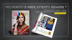 Журнали по вязанню від виробників пряжі.