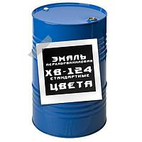 Эмаль перхлорвиниловая ХВ-124 (все стандартные цвета)