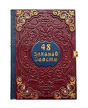 """Книга подарункова в шкіряній палутурці """"48 Законів влади"""". Роберт Грін (M4)"""