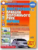 Ілюстровані Правила Дорожнього Руху України 2021