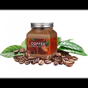 Скраб для тела Wokali Coffee Sherbet Body Scrub 350 мл