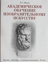 Книга: Академическое обучение изобразительному искусству. Шаров В.С.