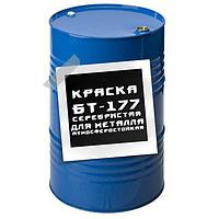 Краска БТ-177. Серебристая, для металла, атмосферостойкая (Серебрянка)