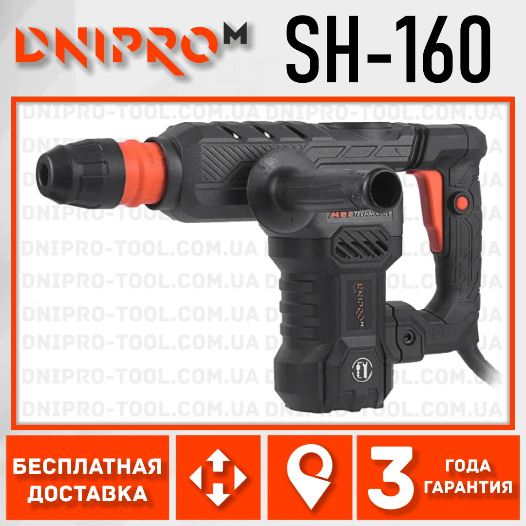 Відбійний молоток електричний Dnipro-M SH-160