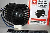 Электродвигатель отопителя ГАЗ 3302, 221, 3221 нового обр.  12В 90Вт <ДК>
