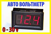 Вольтметр корпусной красный 0-30v цифровой тестер автомобильный индикатор