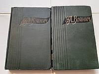Вибрані твори в двох томах Е. Войнич