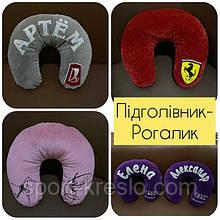 Подушки Підголівники Рогалики з логотипами