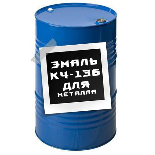 Эмаль КЧ-136 для металла