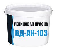 Резиновая краска высокоэластичная ВД-АК-103 12кг