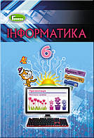 Інформатика. 6 клас. Ривкінд Й.Я. Лисенко І Т. та інш.