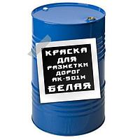 Краска для разметки дорог АК-501М  Белая