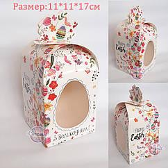 Коробка для Пасхи 11*11*17см