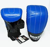Снарядные перчатки кожаные BOXER  Тренировочные синие, фото 1