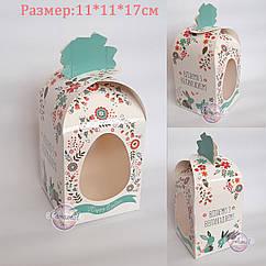 Коробка для Пасхи 11*11*17см Бирюза