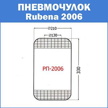 Пневмочулок Rubena 2006