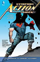 Книга Супермен. Action Comics. Супермен и Люди из Стали. Книга 1. Автор - Грант Моррисон (Азбука)