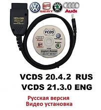 Автосканер VCDS 21.3.0/20.4.2 PRO Русская Версия  ВАСЯ Диагност VAG COM  v.2021 +ВИДЕО ИНСТРУКЦИЯ