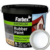 Резиновая краска Белая Фарбекс 12кг