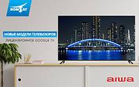 Новые модели телевизоров AIWA с лицензионным Android TV