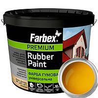 Резиновая краска Желтая Фарбекс 12кг