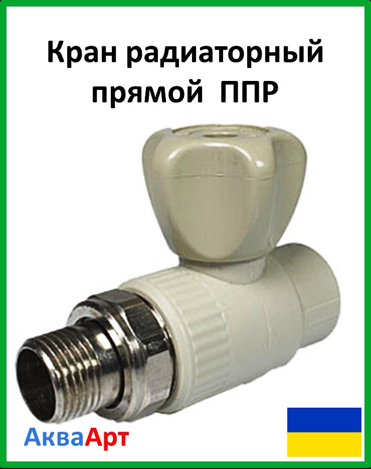 Кран радиаторный прямой 20х1/2 н. ппр
