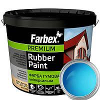 Резиновая краска Голубая Фарбекс 12кг