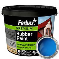Резиновая краска Синяя Фарбекс 12кг
