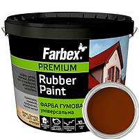 Резиновая краска Красно-коричневый Фарбекс 12кг