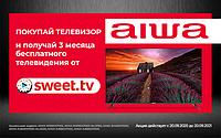 AIWA & 3 місяці безкоштовного ТБ