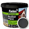 Гумова фарба Графіт темно сірий Фарбекс 12кг