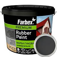 Резиновая краска Графит темно серый Фарбекс 12кг
