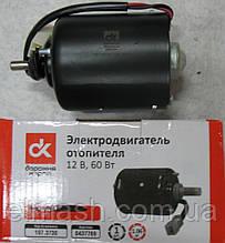 Электродвигатель отопителя ГАЗ 3102, 3110, ЗИЛ 12В, 60Вт <ДК>