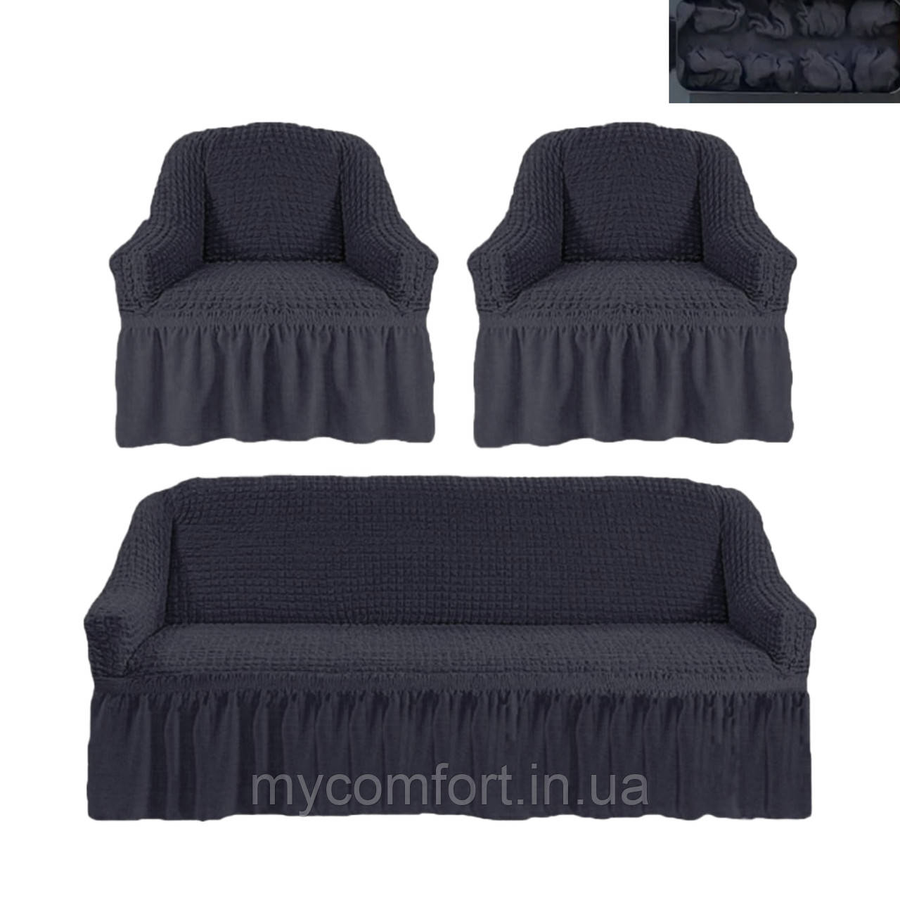 Чехол на диван и два кресла. Графит