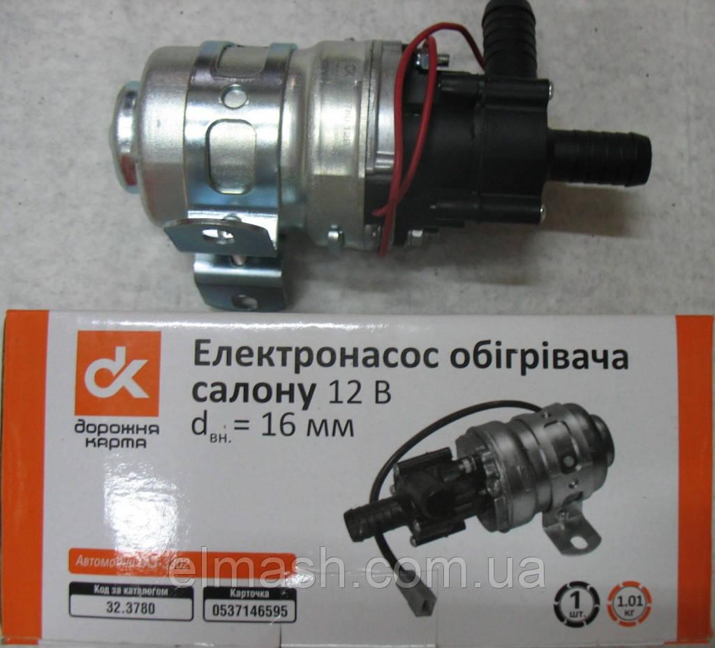 Электронасос отопителя салона ГАЗ 3302 (помпа дополнит.) Dвн.=16