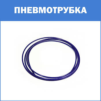 Трубка пневматическая (1 м)
