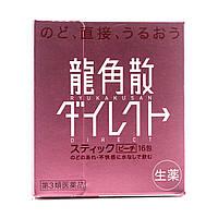 Ryukakusan Direct - ангіна та інші захворювання горла ОРИГІНАЛ Японія RYUKAKUSAN Co., Ltd.