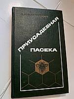 Присадибна пасіка П. Тименский