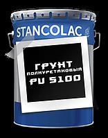 Грунт полиуретановый PU 5100