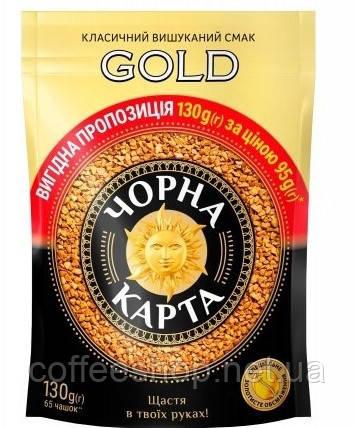 "Кава розчинна ""Чорна Карта Голд"" 130 гр. в економ пакеті!"